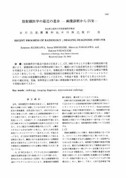 193-200p.放射線医学の最近の進歩 画像診断からIVR(吉川