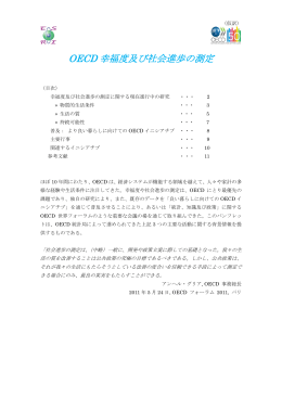 OECD幸福度及び社会進歩の測定(1)(PDF形式