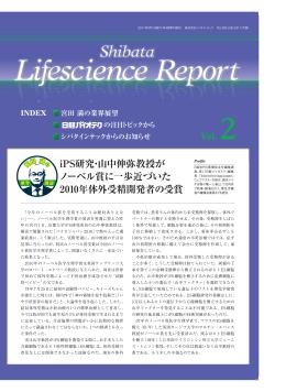 iPS研究・山中伸弥教授が ノーベル賞に一歩近づいた 2010年体外受精