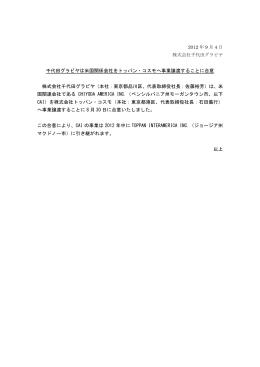 千代田グラビヤは米国関係会社をトッパン・コスモへ事業譲渡することに