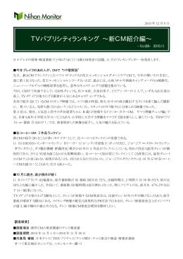 TVパブリシティレポート~CM編