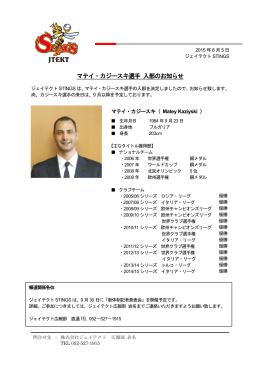 マテイ・カジースキ選手 入部のお知らせ