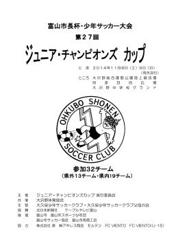 参加32チーム 富山市長杯・少年サッカー大会