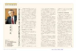 TOP INTERVIEW/小野 雄一郎 学校法人藤田学園・理事長
