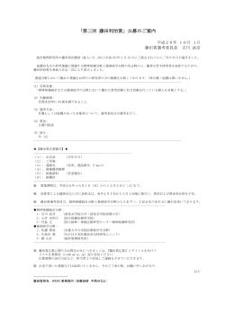 「第三回 藤田利治賞」公募のご案内