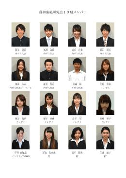 藤田康範研究会13期メンバー