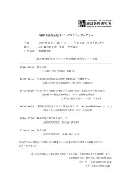 「藤田利治先生追悼シンポジウム」プログラム 日時 : 平成 24 年 2 月 18