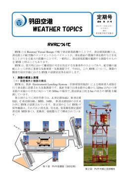 羽田空港WEATHER TOPICS第24号発行(pdfファイル)