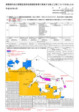 那覇港内及び那覇空港滑走路増設事業で実施する海上工事についての