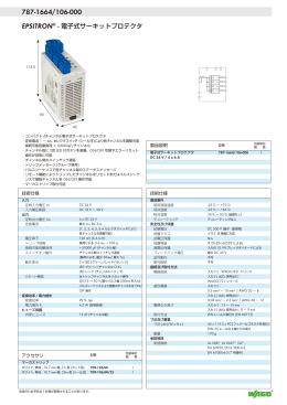 EPSITRON® - 電子式サーキットプロテクタ