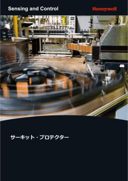 サーキット プロテクター