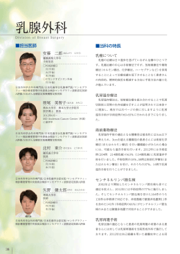 診療案内(乳腺外科)