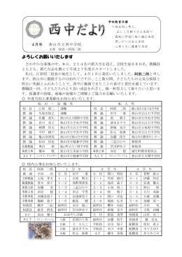 4月号 - 狭山市教育ネットワーク