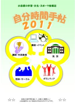 小田原の学習・文化・スポーツ情報誌 講座・イベント