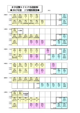 大学受験STEP小田原校 2015年度 2学期時間割