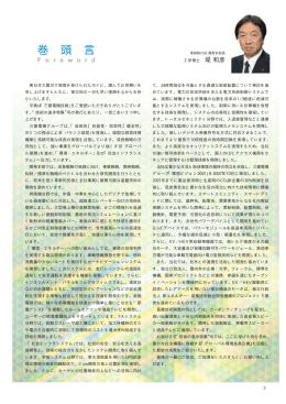 巻頭言(PDF:76.1KB)