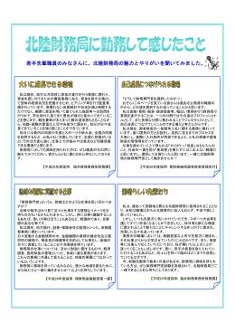 若手先輩職員からのメッセージ(PDF形式:416KB)