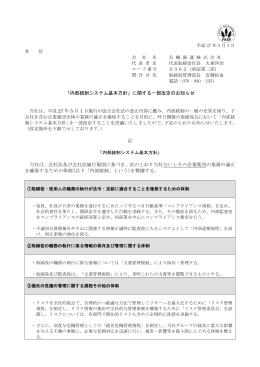 「内部統制システム基本方針」に関する一部改定のお知らせ