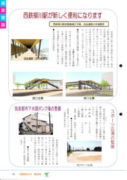 西鉄柳川駅前整備補正予算、 自由通路の市道認定
