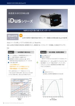 ANDOR社分光用検出器iDusカタログ