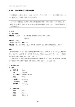 別添8 残留の概要及び考察の記載例(PDF:976KB)