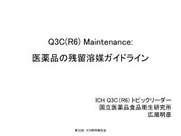 Q3C(R6) Maintenance: 医薬品の残留溶媒