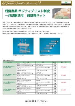 残留農薬ポジティブリスト制度 一斉試験法前処理キットPDF