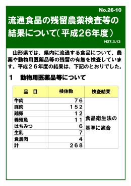 流通食品の残留農薬検査等の 結果について(平成26年度)