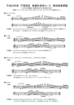 音楽コース特色検査課題曲