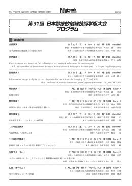 第31回 日本診療放射線技師学術大会 プログラム