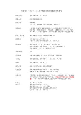 東京都リハビリテーション病院診療放射線技師募集要項