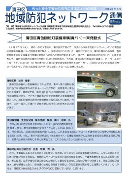 清田区青色回転灯装備車輌(青パト)一斉発動式