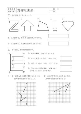 対称な図形