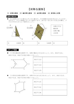 【対称な図形】