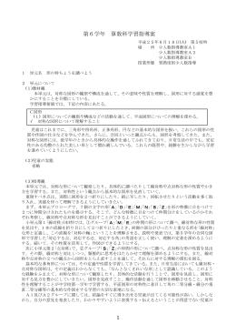 学習指導案(PDF:322KB)