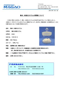 無水 水硫化カリウムの合成手法を研究レベルにて確立。