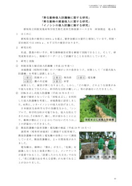 野生動物侵入防護柵に関する研究