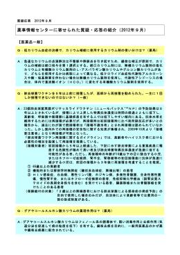 薬事情報センターに寄せられた質疑・応答の紹介(2012年9月)