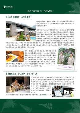July 2014 - sankara Hotel & Spa 屋久島