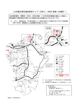 [九州電力管内連系制約マップ(220kV、500kV 系統への連系)]