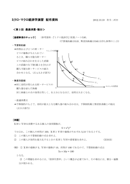 ミクロ・マクロ経済学演習 配布資料