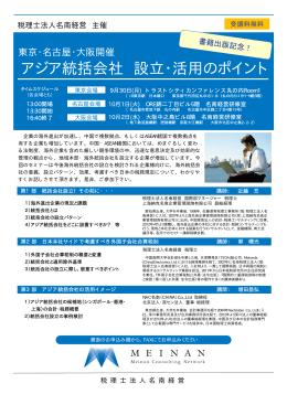 アジア統括会社 設立・活用のポイント