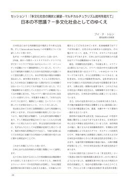 日本の不思議?−多文化社会としてのゆくえ