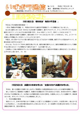 1月18日(日) 理科教室「 物質の不思議 」 1月25日(日) 高麗川の未来を