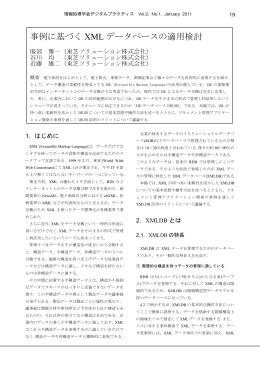 事例に基づく XML データベースの適用検討