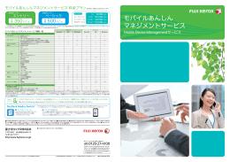 モバイルあんしんマネジメントサービス [PDF : 708KB ]