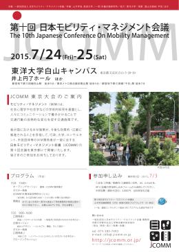 第十回 日本モビリティ・マネジメント会議