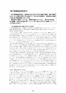 《母子寡婦福祉資金貸付》 - 日本子ども家庭総合研究所