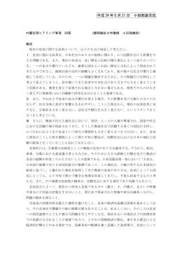 平成 24 年5月 21 日 小田部雄次氏