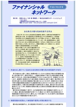 平成27年5月号 - 税理士法人今仲清事務所